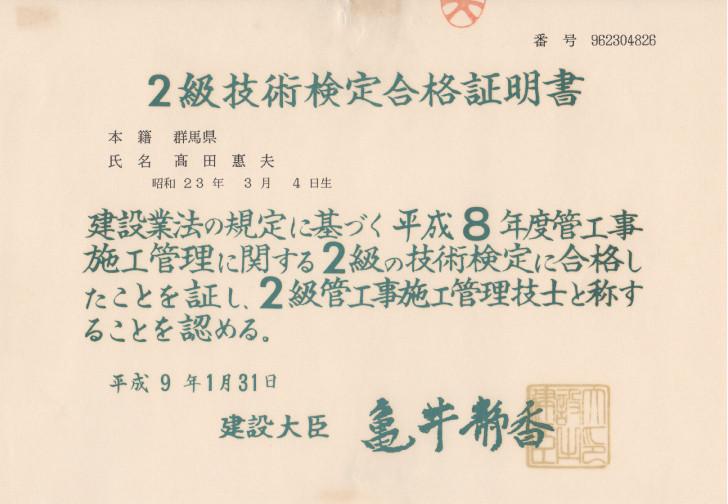 2級技術検定合格証