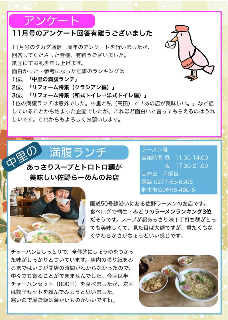 タカダ通信 平成29年1月号