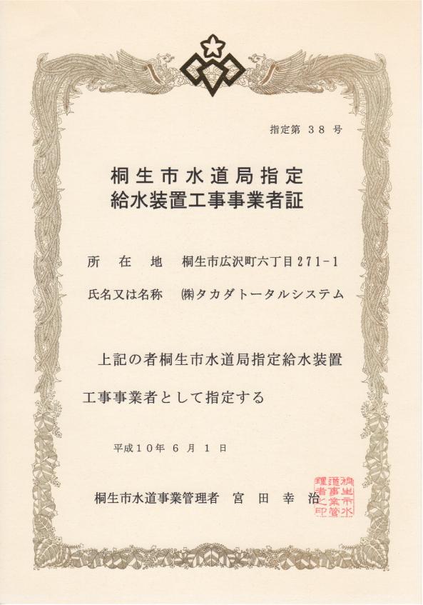 桐生市水道局指定工事事業者